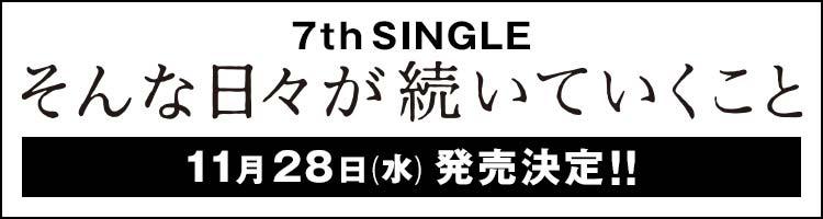 7thシングルリリース