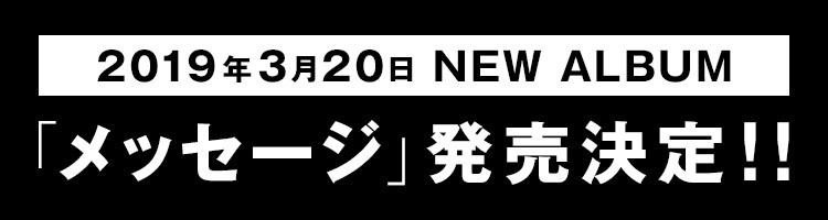 NEW ALBUME発売決定