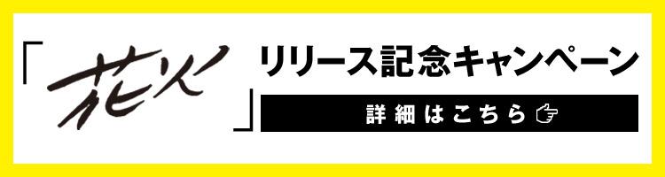「花火」リリースキャンペーン