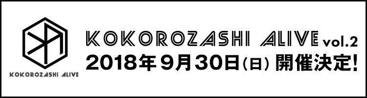 KOKOROZASHI ALIVE Vol.2