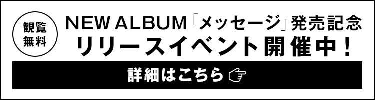 NEW ALBUME発売記念イベント