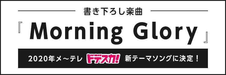 2020年メ~テレ「ドデスカ!」新テーマソングに決定!