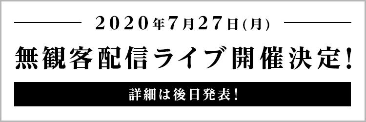無観客配信ライブ開催決定!